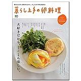 暮らし上手の卵料理 (エイムック 3047)