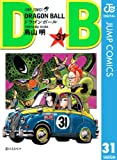 DRAGON BALL モノクロ版 31 (ジャンプコミックスDIGITAL)