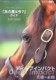 「あの馬は今?」ガイド 2007-2008 (2007) (流星社の競馬本)