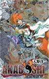AKABOSHI-異聞水滸伝 3  (ジャンプコミックス)