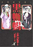 黒蜥蜴 新版 (眠れぬ夜の奇妙な話コミックス)