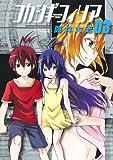 フカシギフィリア 03 (BLADE COMICS)