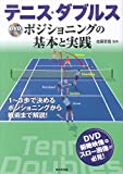 テニス・ダブルス―ポジショニングの基本と実践