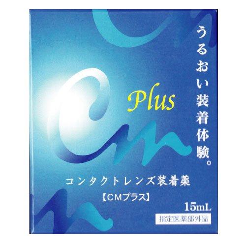 エイコー「CMプラス」15ml コンタクトレンズ用装着液