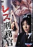 レズ刑務官 / 狂乱の女囚プリズン [DVD]