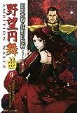 野望円舞曲 9 (徳間デュアル文庫)