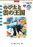 映画ドラえもん のび太と雲の王国 新装完全版 (てんとう虫コミックスアニメ版)