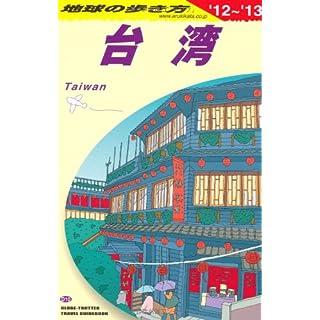 D10 地球の歩き方 台湾 2012~2013