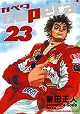 capeta(23) (講談社コミックスデラックス)