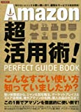 Amazon超活用術!  (洋泉社MOOK)