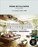unicoの心地いい暮らしと部屋 ROOM STYLE BOOK with unico