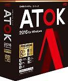 ATOK 2016 for Windows [プレミアム] 通常版