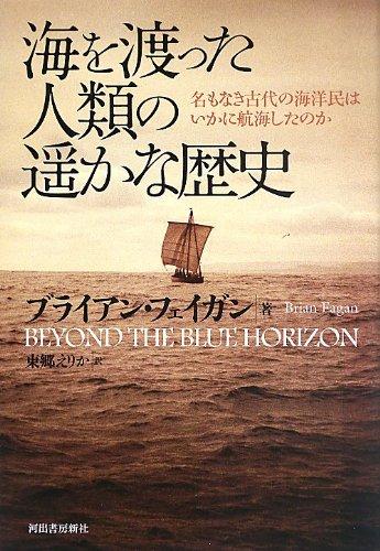 海を渡った人類の遥かな歴史 ---名もなき古代の海洋民はいかに航海したのか