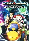 スペース☆ダンディ オフィシャルファンブック (Gakken Mook)