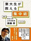 東大生が教える集中術 (アスペクト文庫 B 11-1)