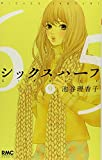 シックス ハーフ 9 (りぼんマスコットコミックス クッキー)