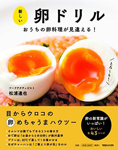 新しい卵ドリル おうちの卵料理が見違える!