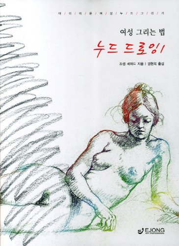 Nude drawing. 1: How to draw a female (Korean edition)