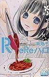 ReReハロ 4 (マーガレットコミックス)