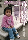 img - for We being poisoned children (second edition) (Traditional Chinese Edition) book / textbook / text book