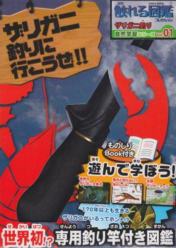 ザリガニ釣りに行こうぜ!! 自然学習シリーズ01 触れる図鑑コレクション ザリガニ釣り ([物販商品])