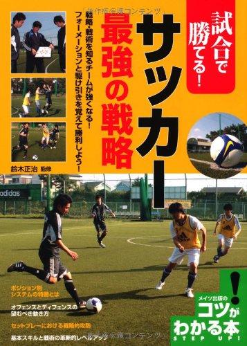 サッカー最強の戦略 (コツがわかる本!)