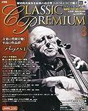 隔週刊 CLASSIC PREMIUM (クラシックプレミアム) 2014年 4/29号 [分冊百科]