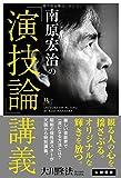 南原宏治の「演技論」講義 (幸福の科学大学シリーズ 90)