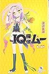 IQ探偵ムー 春の暗号 (ポプラカラフル文庫 ふ 2-16)