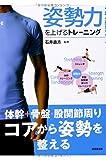石井直方 '姿勢力を上げるトレーニング'