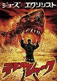 デビルシャーク [DVD]