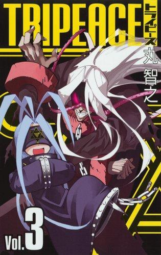 トライピース 3 (ガンガンコミックス)