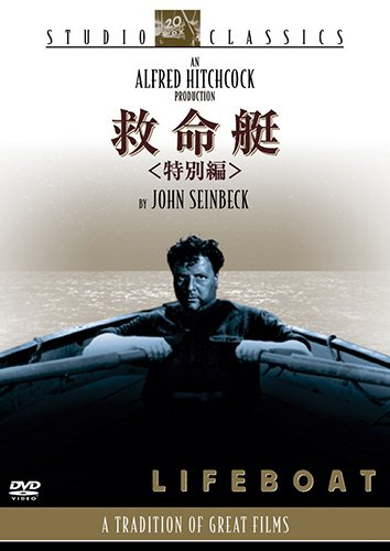 救命艇<2枚組特別編> [DVD]