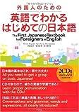 外国人のための英語でわかるはじめての日本語