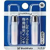 シャチハタ 補充インキ(ネーム6・ブラック8・ペアネーム・ネーム6キャプレ・簿記スタンパー用) 朱色 XLR-9