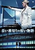 長い裏切りの短い物語[DVD]