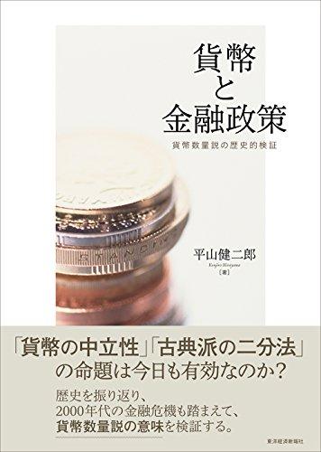 貨幣と金融政策: 貨幣数量説の歴史的検証 (関西学院大学経済学研究叢書)