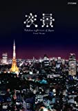 NHK DVD 夜景~Fabulous night view of Japan~