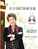 img - for Navigating Lung Cancer 360 Degrees of Hope-Simple Chinese (Chinese Edition) book / textbook / text book