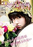 Quick Japan(�N�C�b�N�E�W���p��)Vol.119 side-A 2015�N4�������� [�G��]
