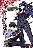 グリザイアの迷宮 サンクチュアリ フェローズ (チャンピオンREDコミックス)