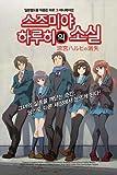 The-Disappearance-of-Haruhi-Suzumiya-Movie-Poster-11-x-17-Inches---28cm-x-44cm-2010-Korean-Style-A--Aya-HiranoYuki-MatsuokaDaisuke-OnoTomokazu-SugitaYuko-Goto