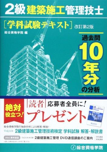 2級建築施工管理技士学科試験テキスト 〔改訂第2版〕