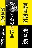 夏目漱石完全版: 漱石全作品+関連作品+写真+解説