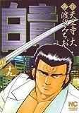 白竜 19 (ニチブンコミックス)