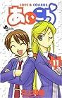 あいこら 第11巻 2008年03月18日発売