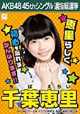 【千葉恵里】 公式生写真 AKB48 翼はいらない 劇場盤特典
