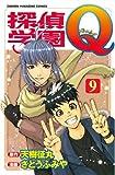 探偵学園Q(9)