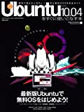 Ubuntu10.04をすぐに使いこなす本 ―人気No.1の無料OSを完全解説!! (100%ムックシリーズ)