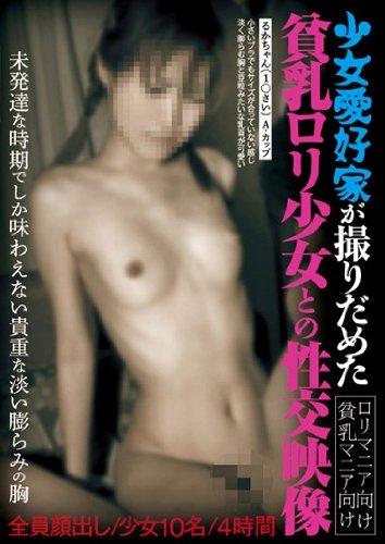 [----] 少女愛好家が撮りだめた貧乳ロリ少女との性交映像/AVマーケット